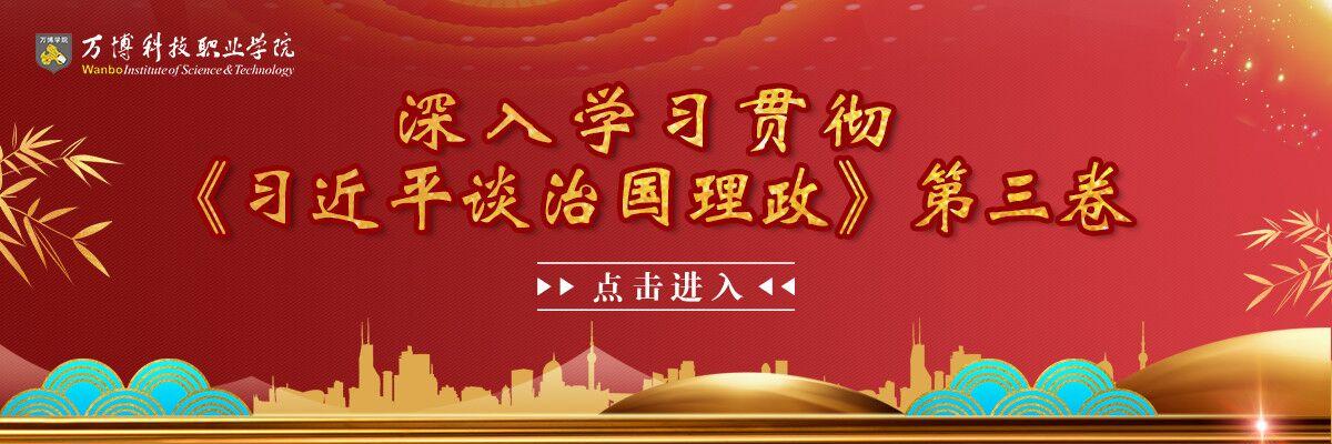 深ru学习贯彻《习近平谈治国理zheng》di三juan