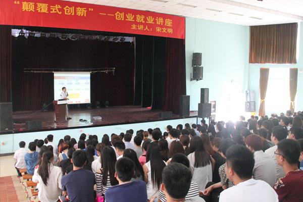 """CCTV""""赢在中国""""首届全国冠军宋文明先生来我院举 办""""颠覆式"""