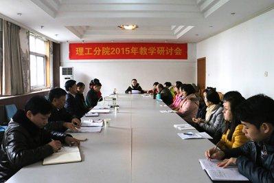 理工分院召开2015年教学研讨会