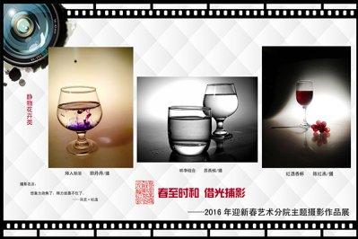 艺术分院举办主题摄影作品展喜迎新春
