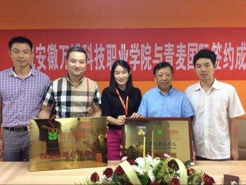 授牌仪式顺利举行 我院与青麦国际共建校企合作平台正式上线