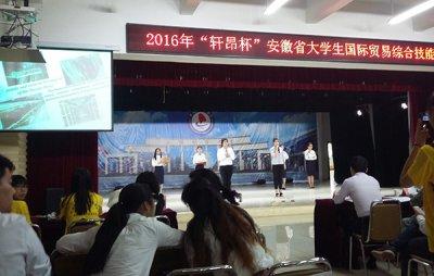 我院学子在首届安徽省大学生国际贸易综合技能大赛中喜获佳绩