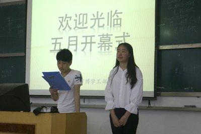 """我院学工部心理协会""""五月健康月""""活动开幕"""