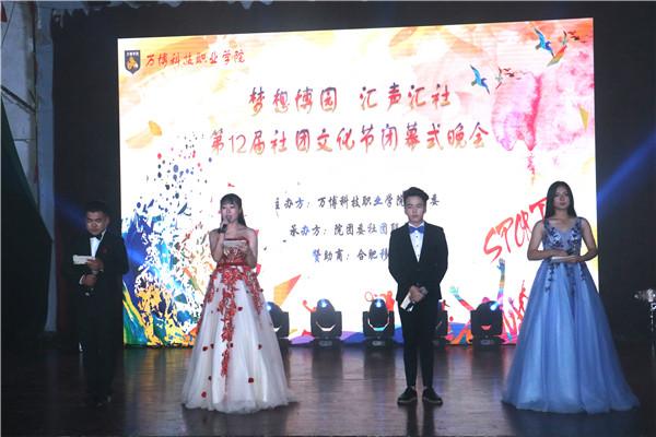 学生社团唱主角 第十二届社团文化节