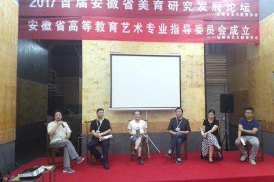 艺术分院应邀出席首届安徽省美育研究发展论坛等系列活动