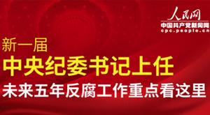 图解:新一届中纪委书记上任 未来五年反腐工作重点看这里
