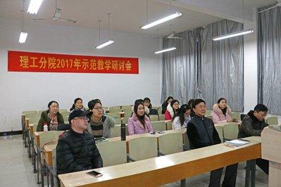 示范引领教与学 理工分院举行年度示范教学研讨会