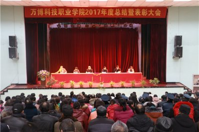 扬帆新征程 我院隆重召开2017年度总结暨表彰大会