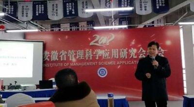 我院财经分院院长李德明出席省管理科学应用研究会年会并作主题讲座