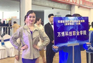 【喜报】我院在安徽省高校首届国际标准舞(体育舞蹈)比赛中摘金夺银