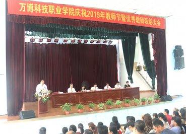 金秋九月颂师恩 我校举办庆祝2019年教师节暨优秀教师表彰大会