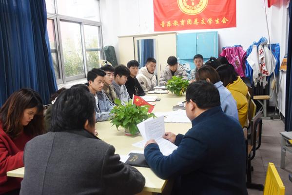 教学第四党支部集中学习中国共产党十九届四中全会精神