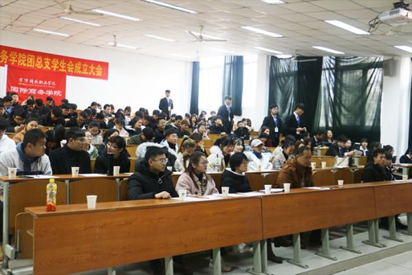 国际商务学院召开第一届团总支学生会成立大会